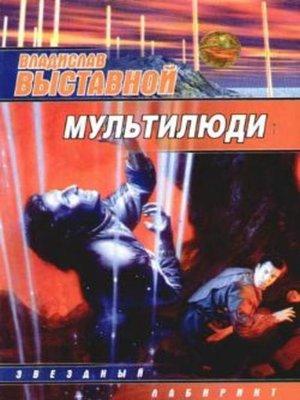 cover image of Мультилюди