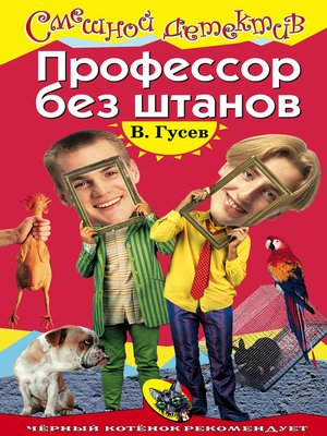 cover image of Профессор без штанов