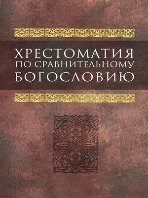cover image of Хрестоматия по сравнительному богословию