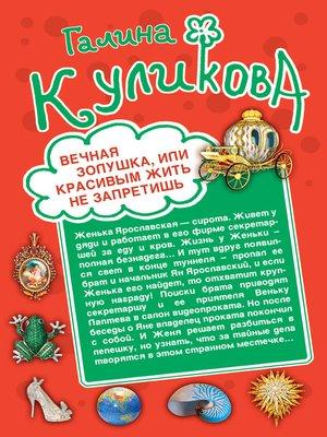 cover image of Вечная Золушка, или Красивым жить не запретишь. Свадьба с риском для жизни, или Невеста из коробки (сборник)