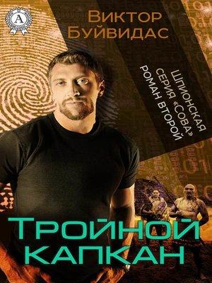 cover image of Тройной капкан