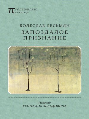 cover image of Запоздалое признание