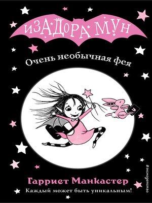 cover image of Очень необычная фея