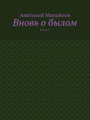 cover image of Вновь обылом. Книга 1