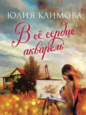 cover image of В ее сердце акварель