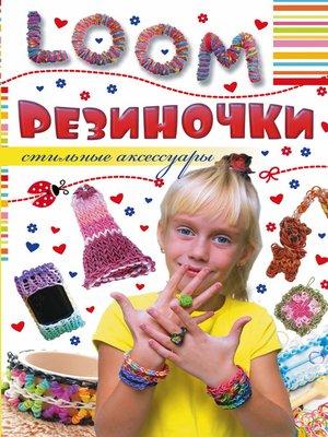 cover image of Резиночки. Стильные аксессуары
