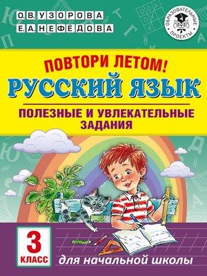 cover image of Повтори летом! Русский язык. Полезные и увлекательные задания. 3 класс