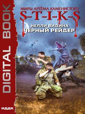 cover image of Миры Артёма Каменистого. S-T-I-K-S. Чёрный рейдер