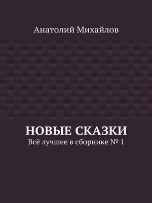 cover image of Новые сказки. Всё лучшее всборнике № 1