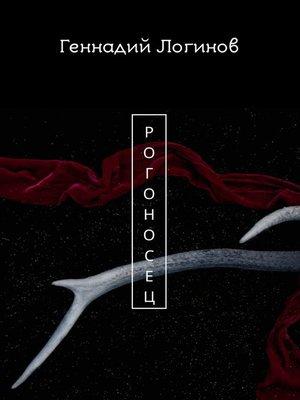 cover image of Рогоносец. История, неимеющая никакого отношения ксупружеской измене