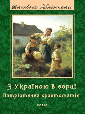 cover image of З Україною в серці. Патрiотична хрестоматiя