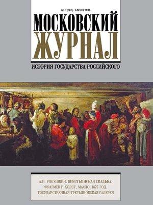 cover image of Московский Журнал. История государства Российского №8 (308) 2016