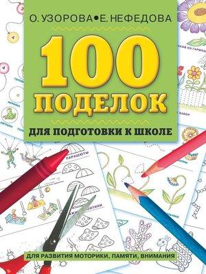 cover image of 100 поделок для подготовки к школе. Альбом развивающих заданий для рук и головы