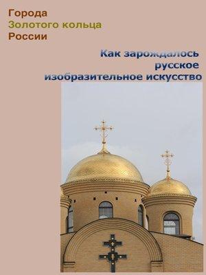 cover image of Как зарождалось русское изобразительное искусство