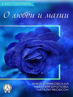 cover image of Сборник «3 бестселлера о любви и магии»