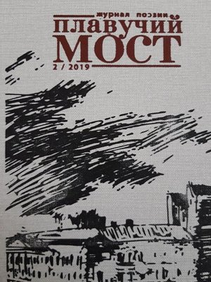 cover image of Плавучий мост. Журнал поэзии. №2/2019