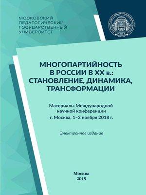 cover image of Многопартийность в России в XX в.