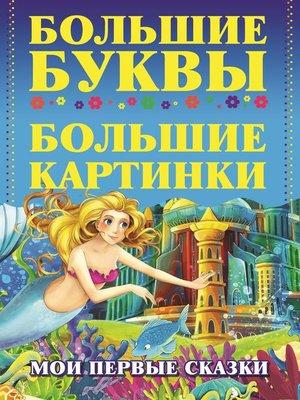 cover image of Мои первые сказки