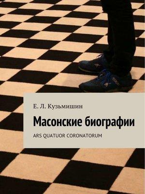 cover image of Масонские биографии