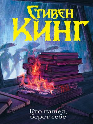cover image of Кто нашел, берет себе