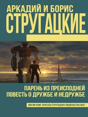 cover image of Парень из преисподней. Повесть о дружбе и недружбе (сборник)