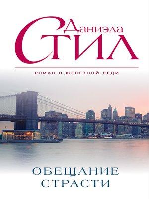 cover image of Обещание страсти