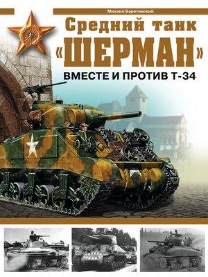 cover image of Средний танк «Шерман». Вместе и против Т-34