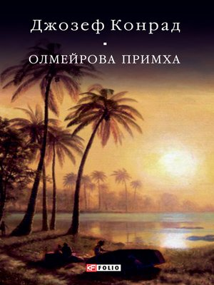 cover image of Олмейрова примха