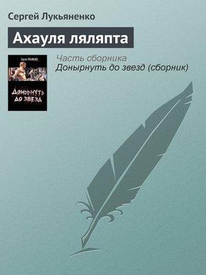 cover image of Ахауля ляляпта