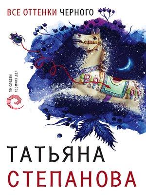 cover image of Все оттенки черного