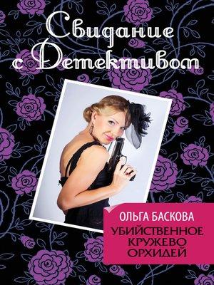 cover image of Убийственное кружево орхидей