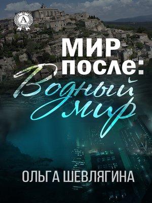 cover image of Мир после