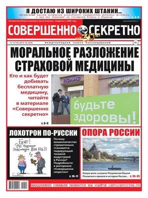 cover image of Совершенно Секретно 09-2019