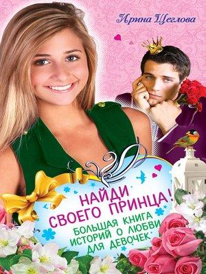 cover image of Найди своего принца! Большая книга историй о любви для девочек