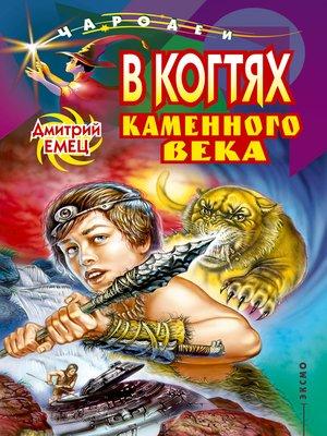 cover image of В когтях каменного века
