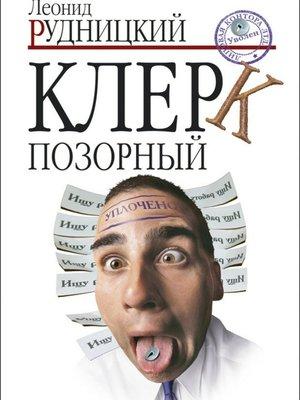 cover image of Клерк позорный