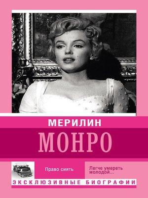 cover image of Мерилин Монро. Право сиять