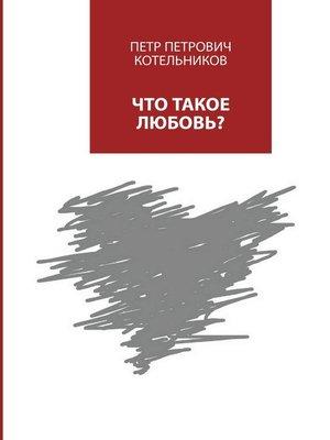 cover image of Что такое любовь?