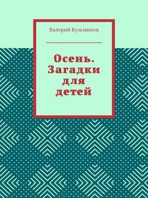 cover image of Загадки осенью