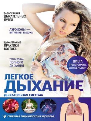 cover image of Легкое дыхание. Дыхательная система