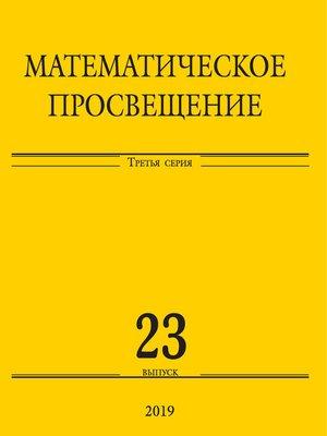 cover image of Математическое просвещение. Третья серия. Выпуск 23