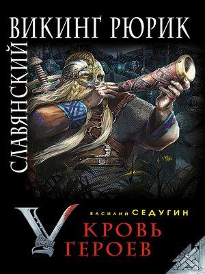 cover image of Славянский викинг Рюрик. Кровь героев