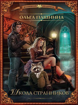 cover image of Школа странников