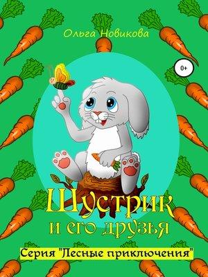 cover image of Шустрик и его друзья