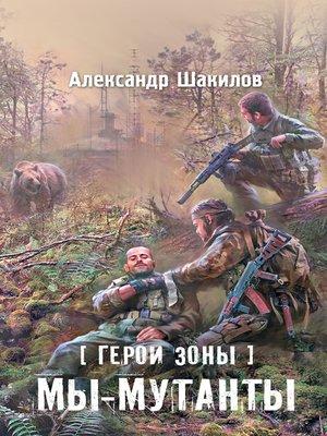 cover image of Мы – мутанты