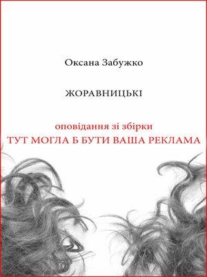 cover image of Жоравницькі