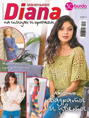 cover image of Маленькая Диана №03/2017