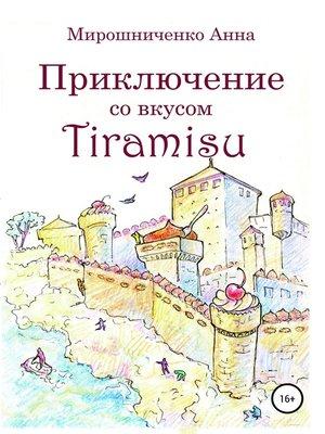 cover image of Приключение со вкусом Tiramisu