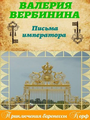 cover image of Письма императора
