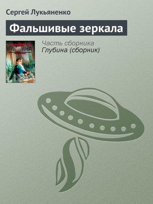 cover image of Фальшивые зеркала